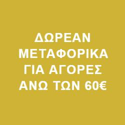 ΔΩΡΕΑΝ ΜΕΤΑΦΟΡΙΚΑ ΓΙΑ ΑΓΟΡΕΣ ΑΝΩ ΤΩΝ 60€